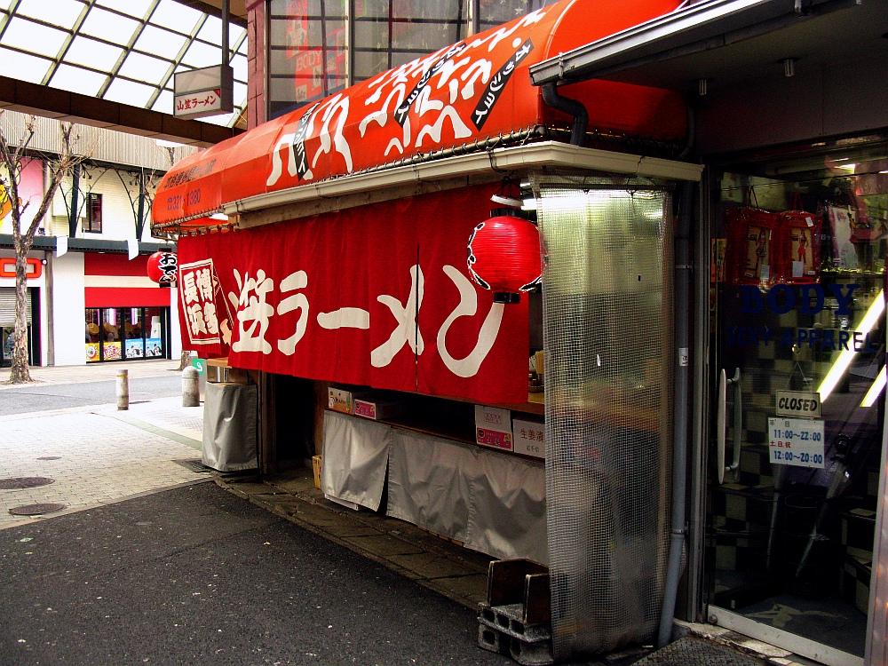 2014_02_10 三宮:山笠ラーメン (3)