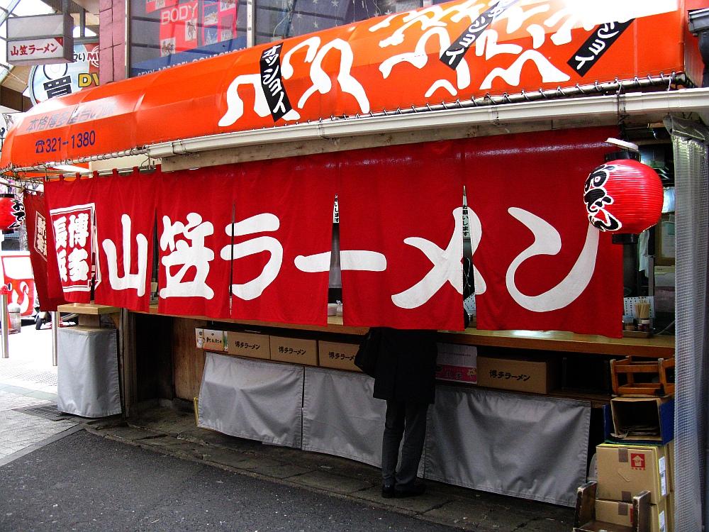 2014_02_26 三宮:山笠ラーメン (8)