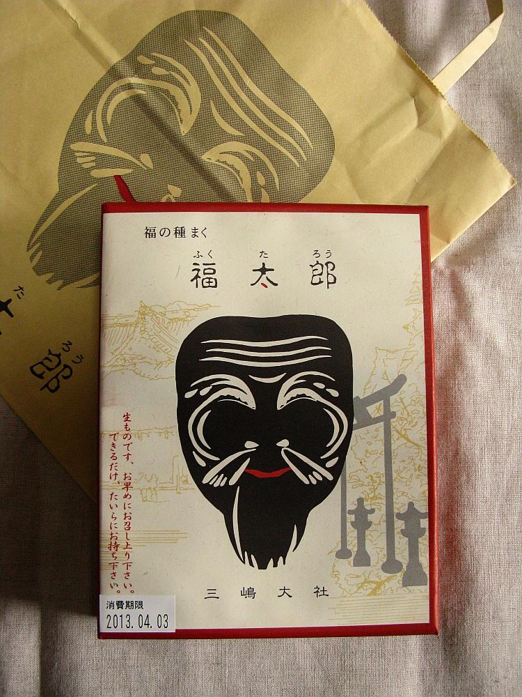 2013_04_02 三嶋大社:福太郎 (1)