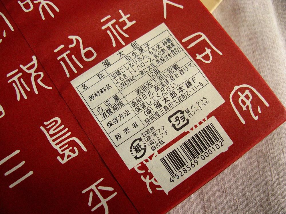 2013_04_02 三嶋大社:福太郎 (2)