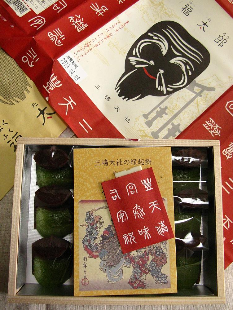 2013_04_02 三嶋大社:福太郎 (3)