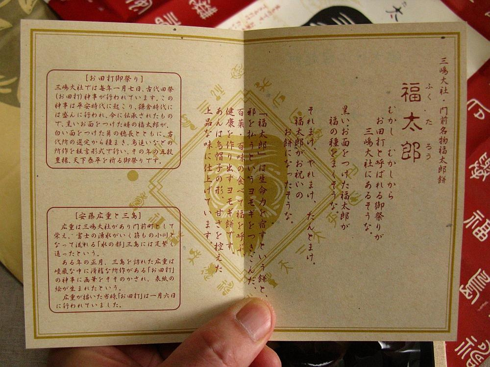 2013_04_02 三嶋大社:福太郎 (4)