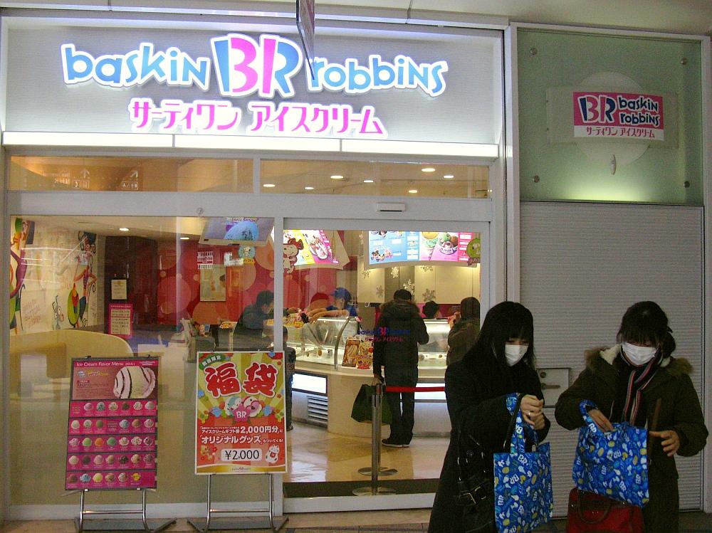 2014_01_02 栄:初売りサーティワンアイス (3)