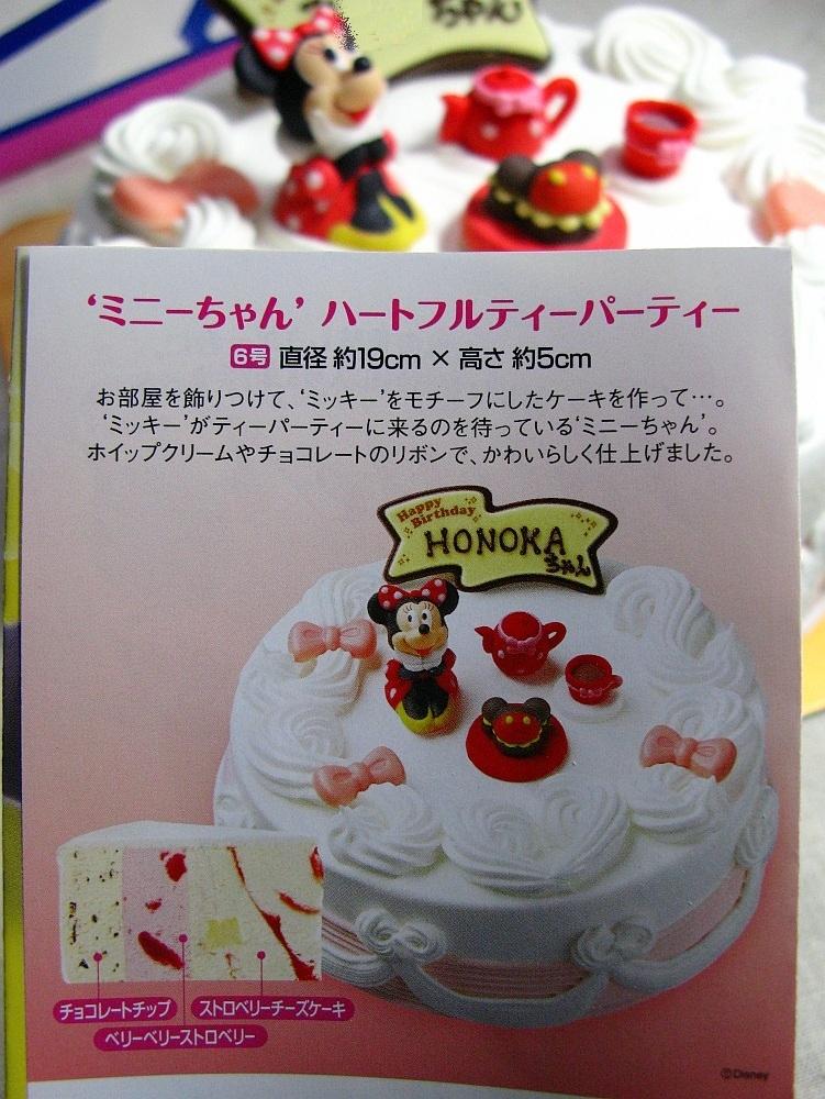 2014_01_02 栄:初売りサーティワンアイス- (17)