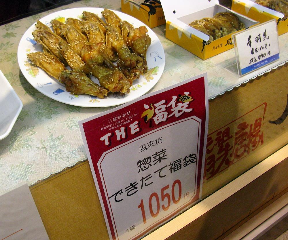 1714_01_02 栄:三越初売 風来坊 (4)
