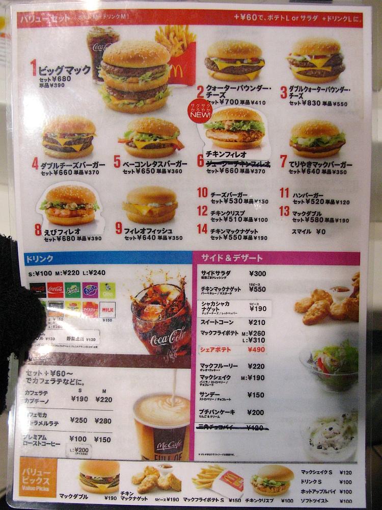 2014_01_11 名駅:マクドナルド (5)