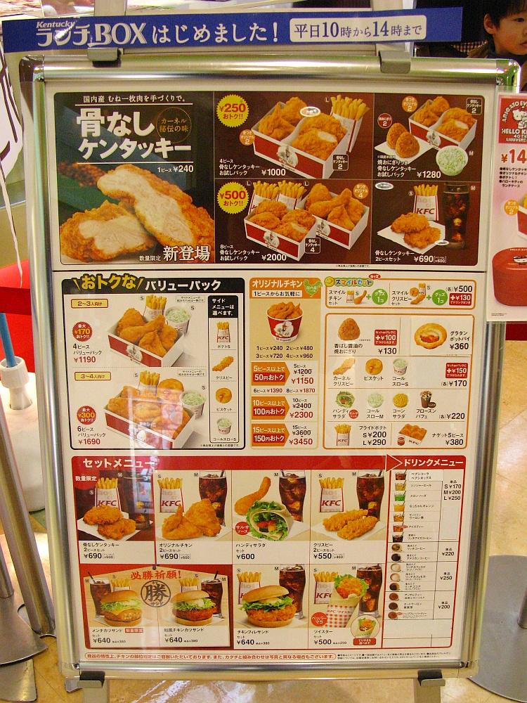 2013_11_10 熱田イオン:ケンタッキー (4)