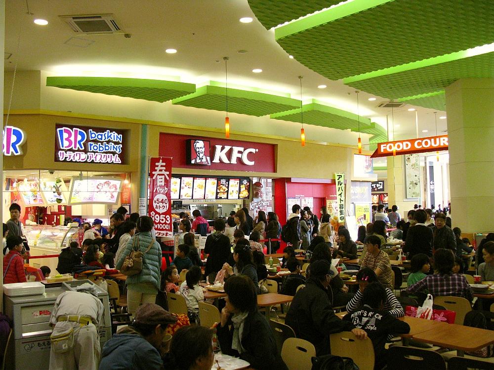2014_03_30 熱田イオン:ケンタッキー