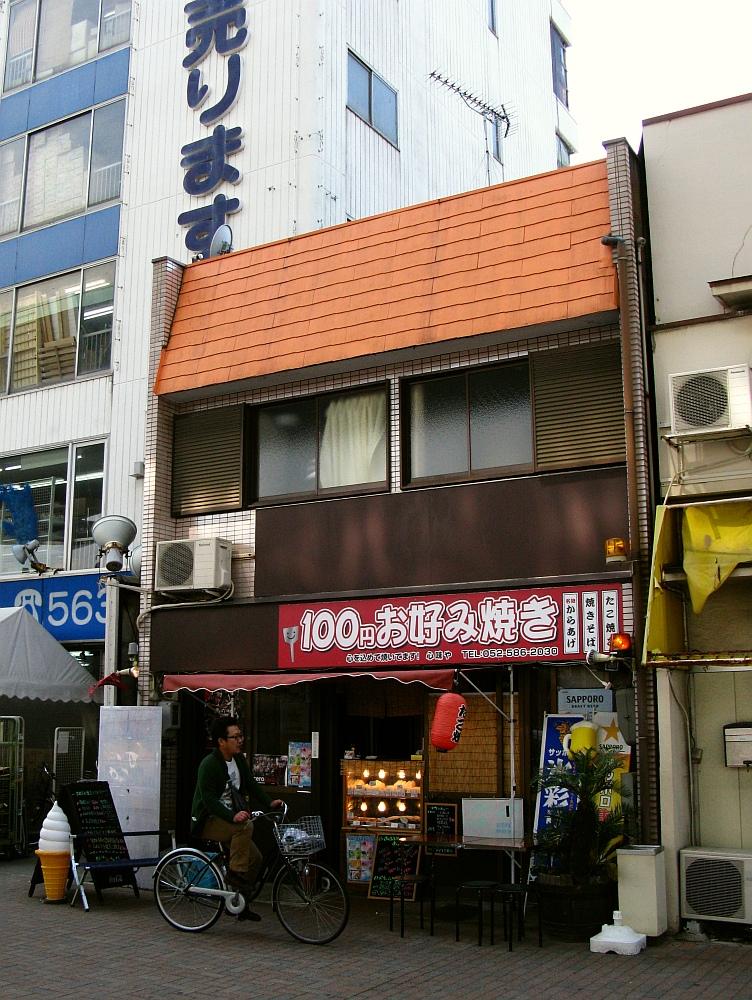 2014_05_06 東区:心味や (1)