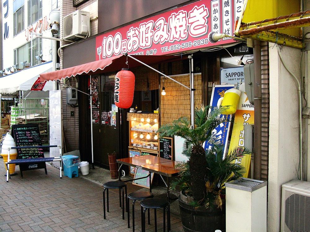 2014_05_06 東区:心味や (3)