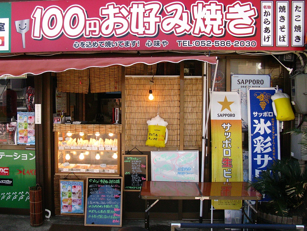 2014_02_01 東区:心味や (6)