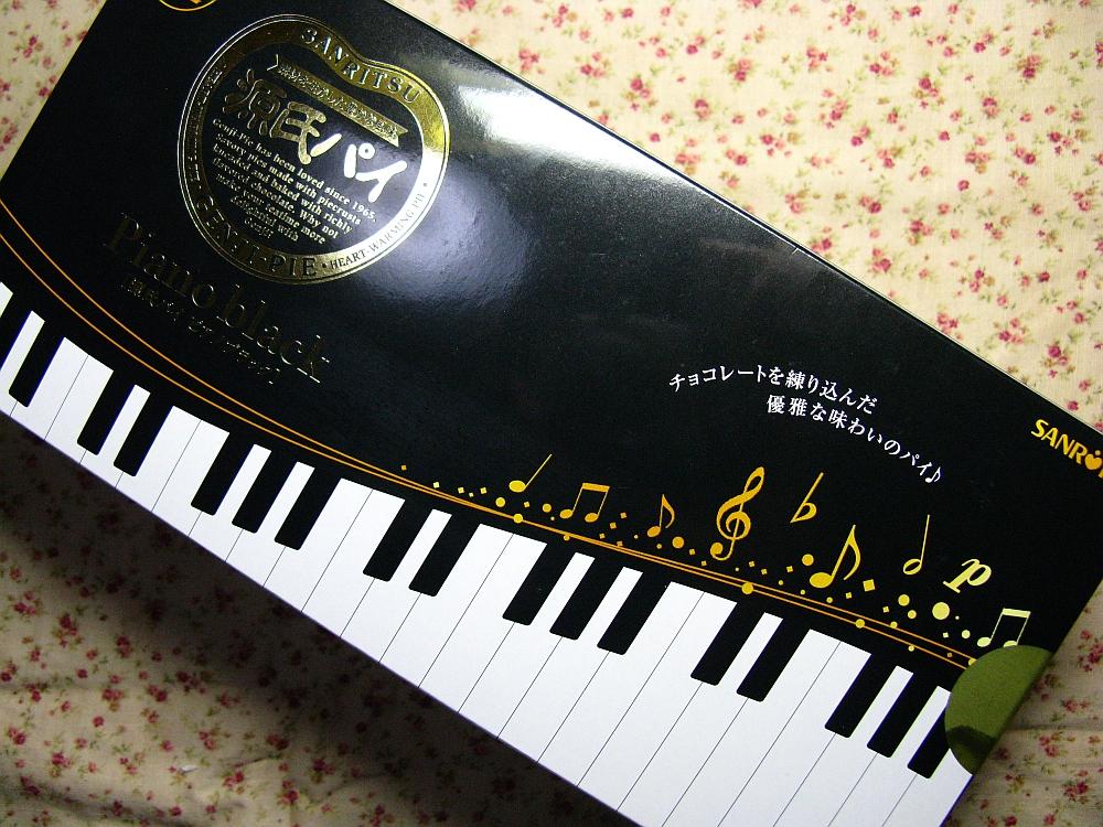 2014_04_06 浜松:源氏パイ (4)