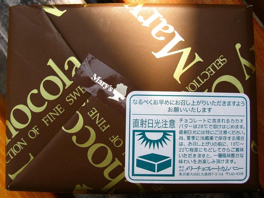 2014_04_09 名駅:メリーチョコレート (3)