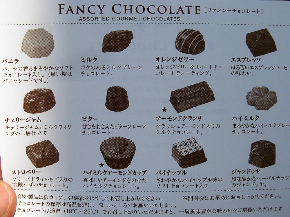 2014_04_09 名駅:メリーチョコレート (8)