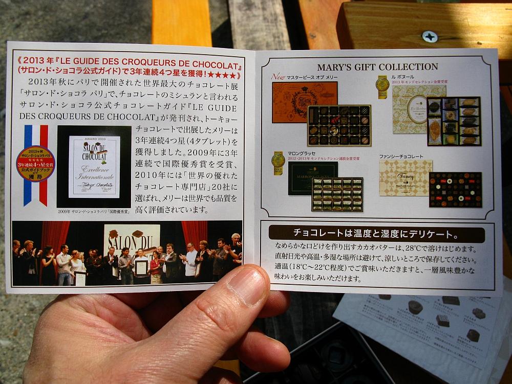 2014_04_09 名駅:メリーチョコレート- (13)