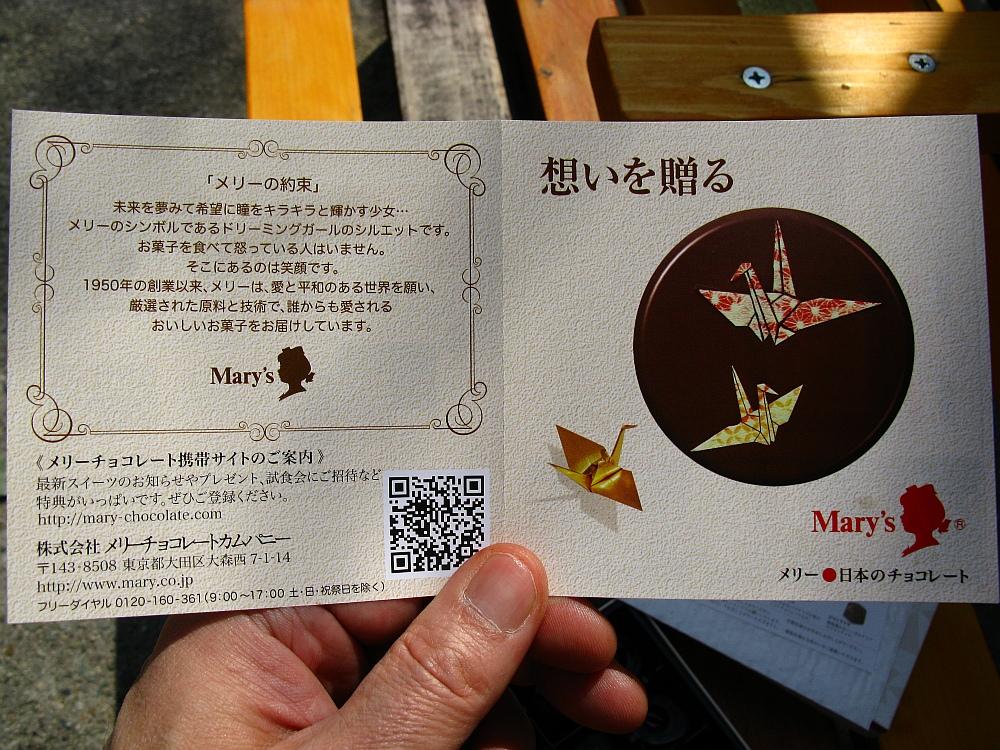 2014_04_09 名駅:メリーチョコレート- (12)