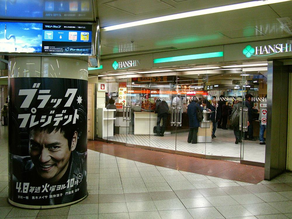 2014_04_09 阪神スナックパーク 姫路えきそば (1)
