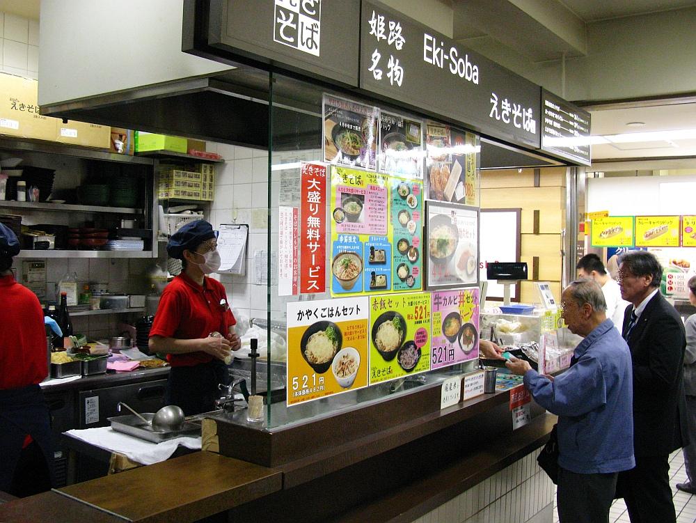 2014_04_09 阪神スナックパーク 姫路えきそば (7)