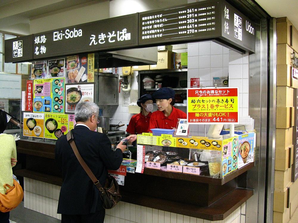 2014_04_09 阪神スナックパーク 姫路えきそば (8)