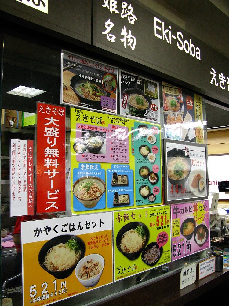2014_04_09 阪神スナックパーク 姫路えきそば- (10)