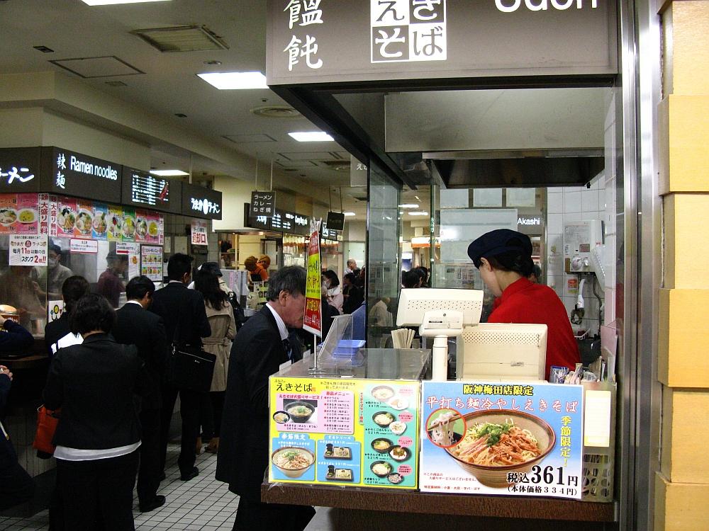 2014_04_09 阪神スナックパーク 姫路えきそば- (12)