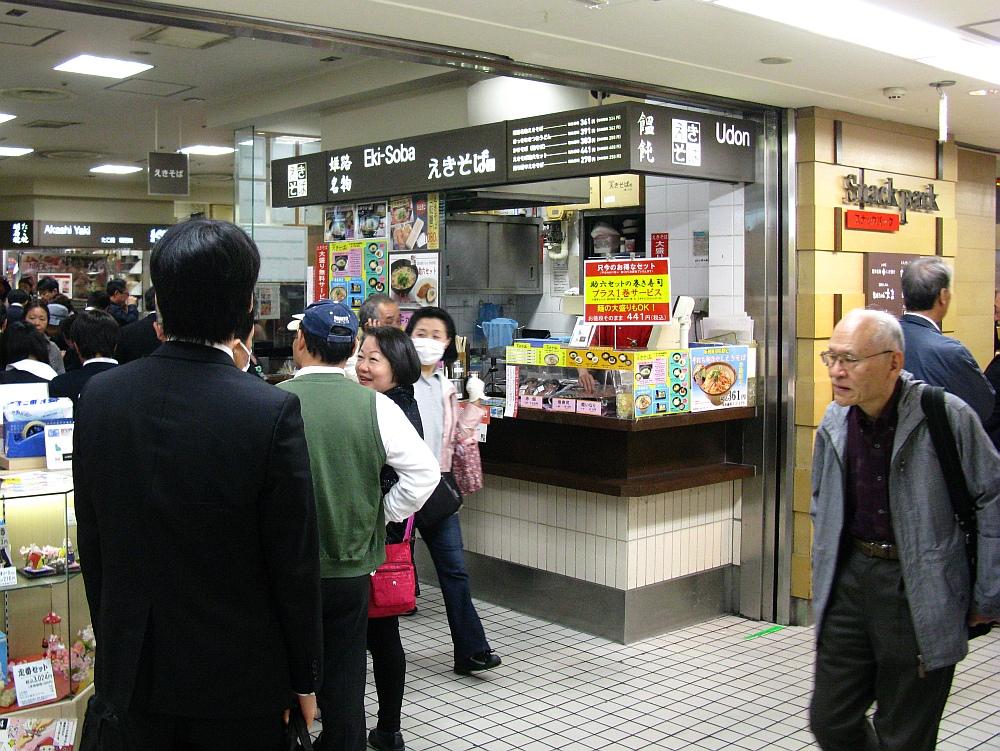 2014_04_09 阪神スナックパーク 姫路えきそば- (13)