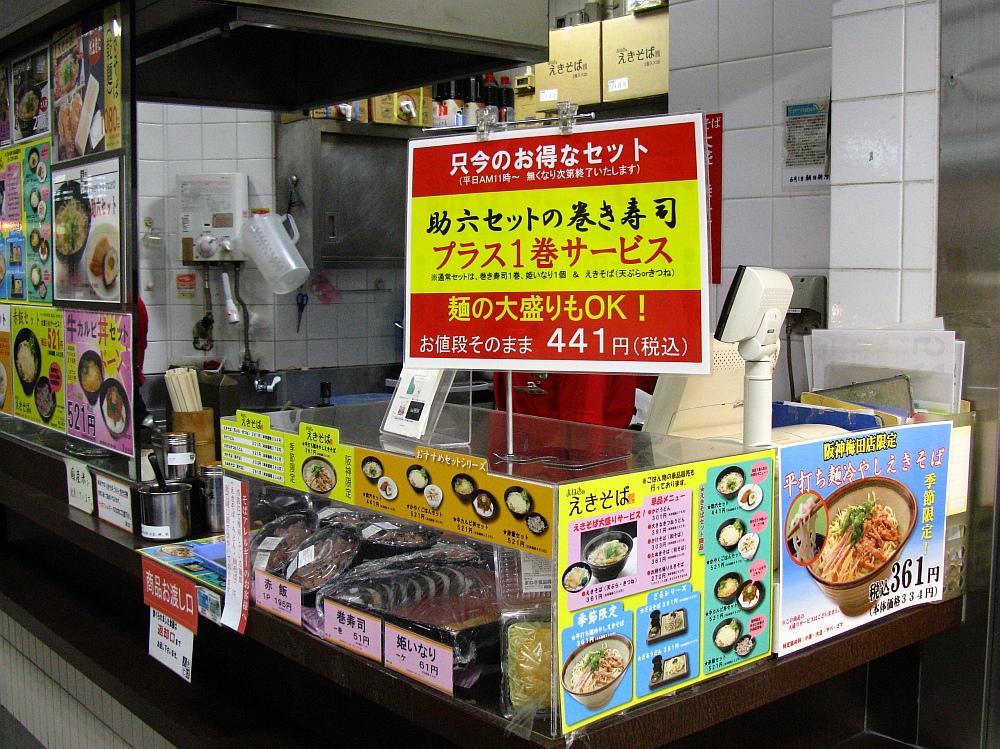 2014_04_09 阪神スナックパーク 姫路えきそば- (14)