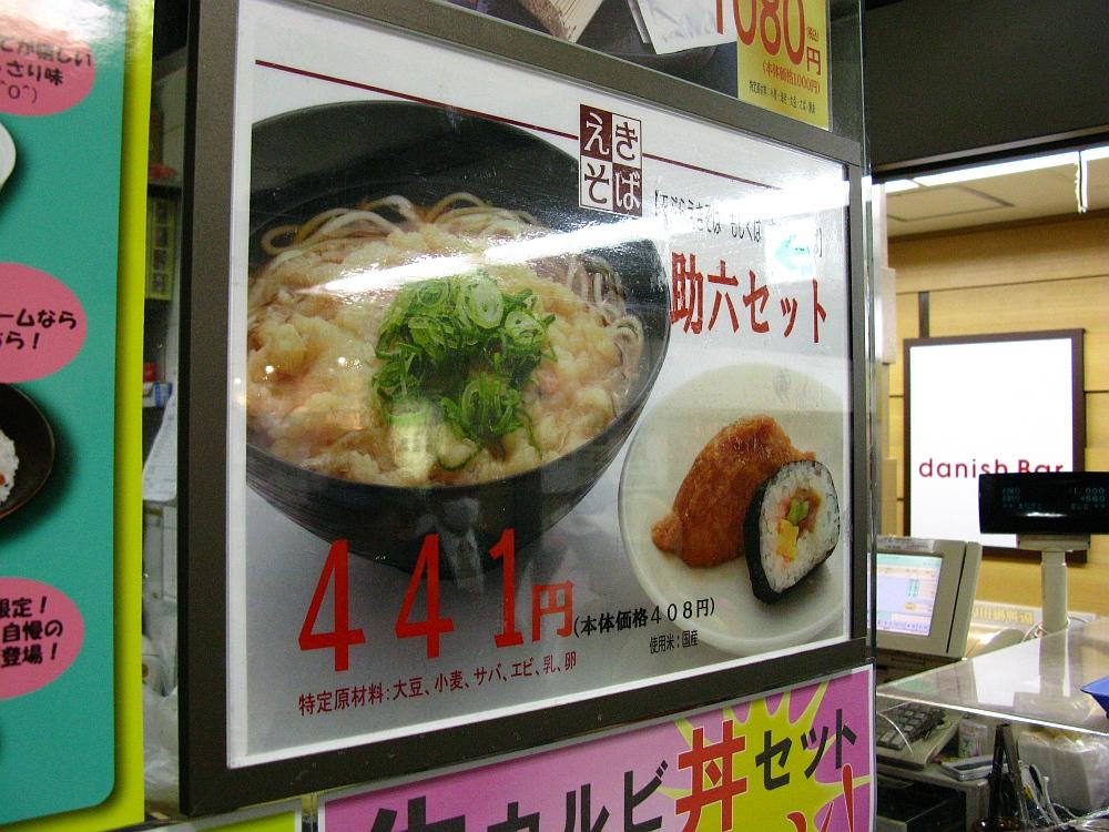 2014_04_09 阪神スナックパーク 姫路えきそば- (11)