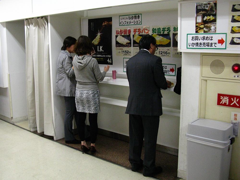 2014_04_09 阪神スナックパーク 姫路えきそば- (20)