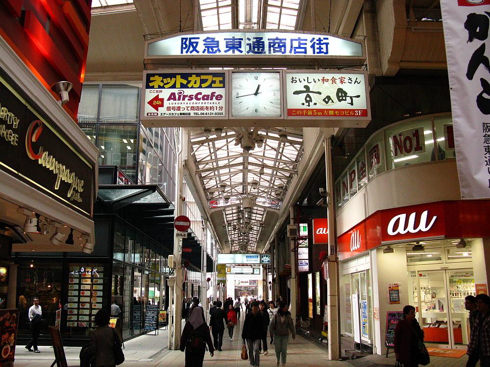 2014_11_26大阪梅田: (4)