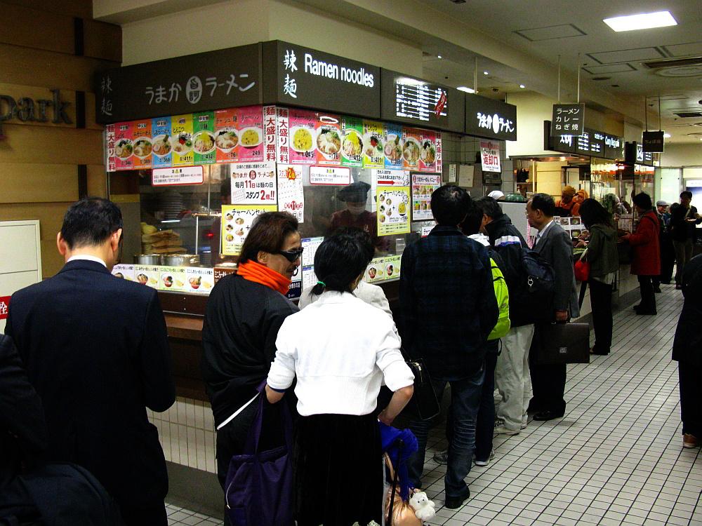 2014_11_26大阪梅田:阪神 旨訶ラーメン (4)
