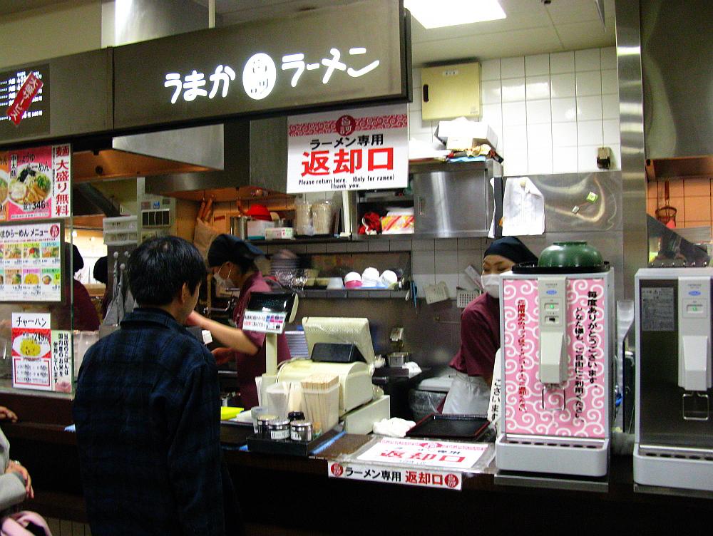 2014_11_26大阪梅田:阪神 旨訶ラーメン (8)