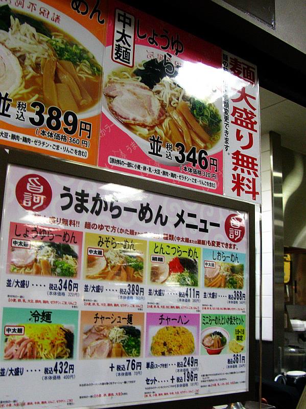 2014_11_26大阪梅田:阪神 旨訶ラーメン- (10-)