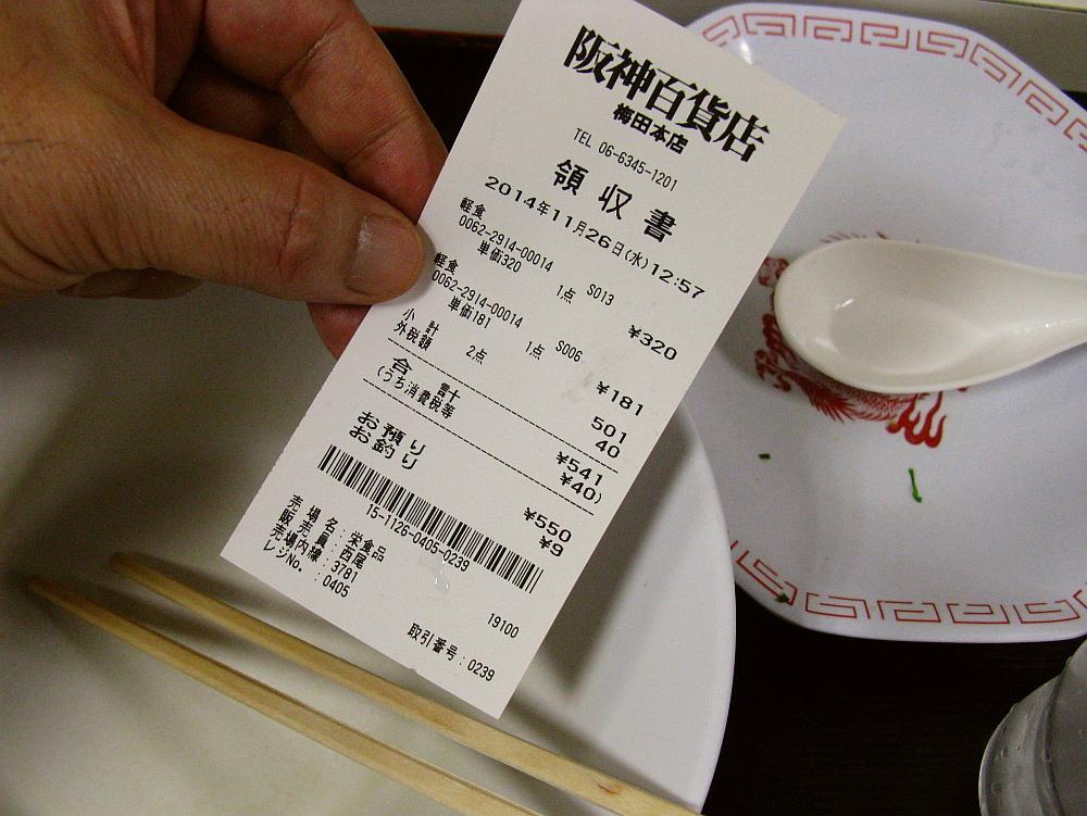 2014_11_26大阪梅田:阪神 旨訶ラーメン- (35)