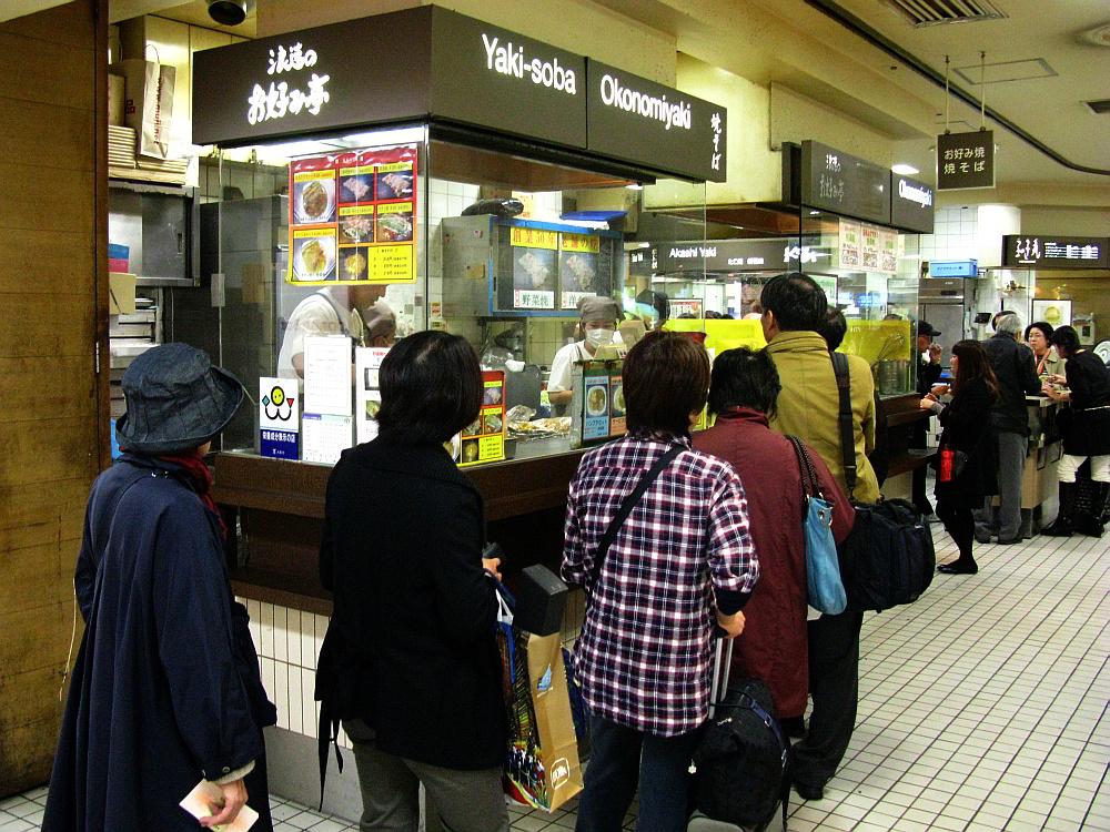 2014_11_26大阪梅田:阪神スナックパーク浪花のお好み亭