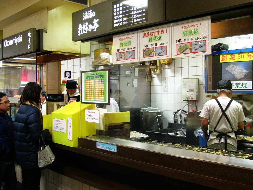 2014_12_17大阪梅田:阪神スナックパーク浪花のお好み亭 (2)