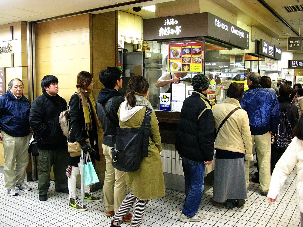 2014_12_17大阪梅田:阪神スナックパーク浪花のお好み亭 (3)