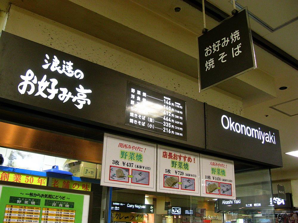 2014_12_17大阪梅田:阪神スナックパーク浪花のお好み亭 (5)