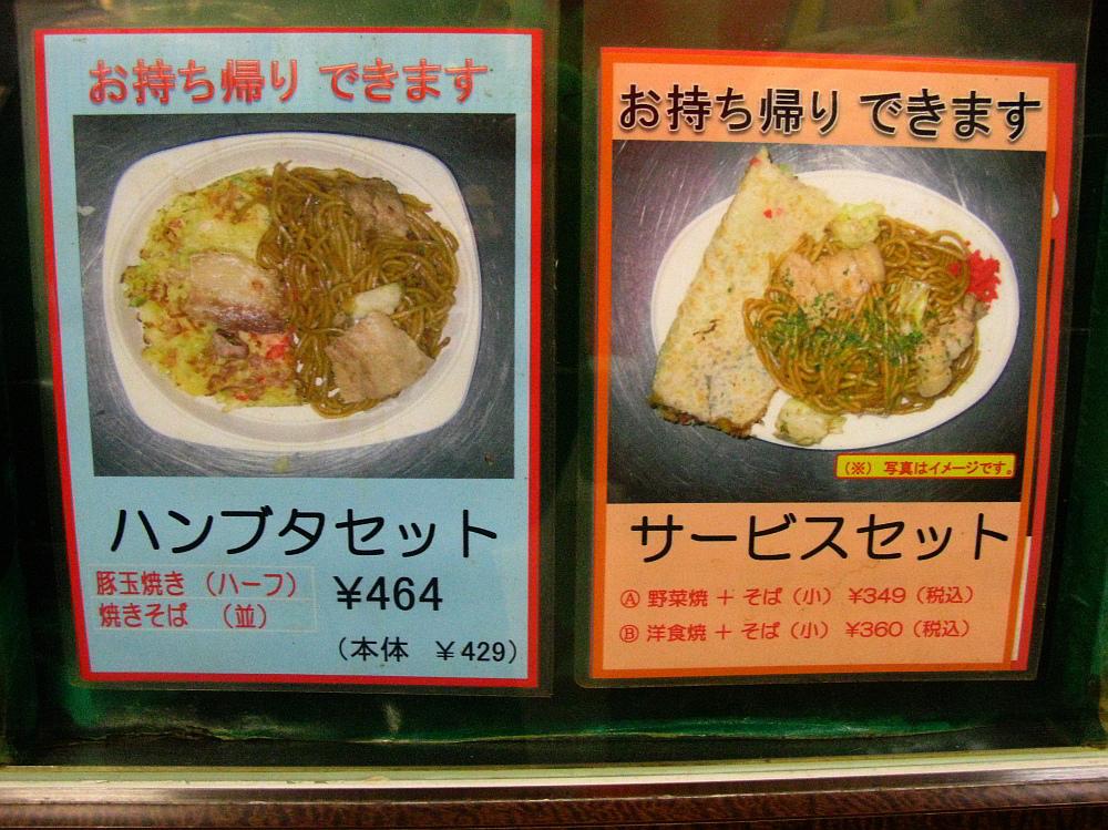 2014_12_17大阪梅田:阪神スナックパーク浪花のお好み亭- (10)