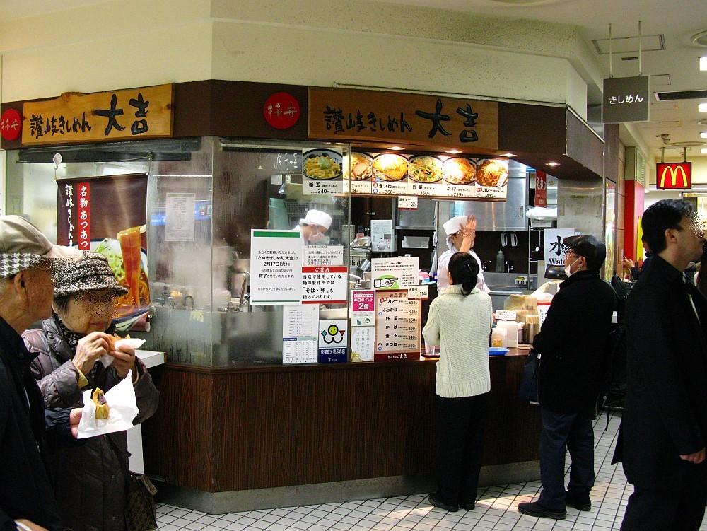 2015_01_21阪神スナックパーク讃岐きしめん大吉 (4)