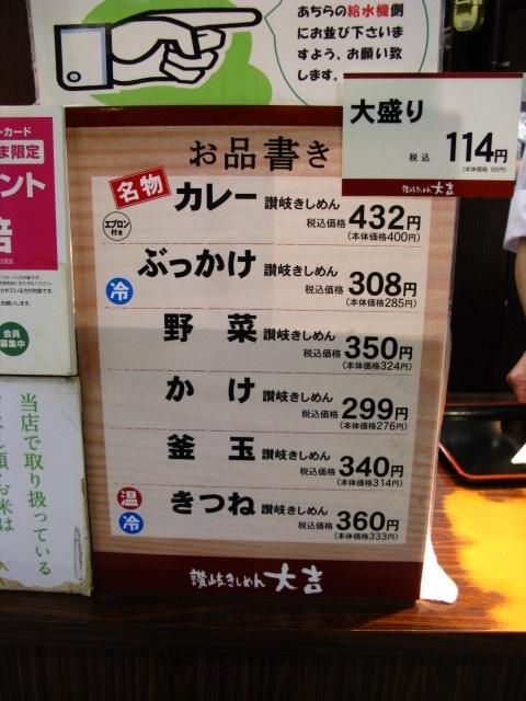 2015_01_21阪神スナックパーク讃岐きしめん大吉- (12)