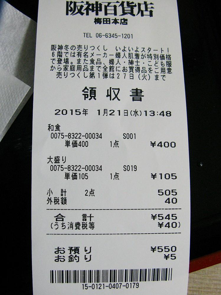 2015_01_21阪神スナックパーク讃岐きしめん大吉- (35)