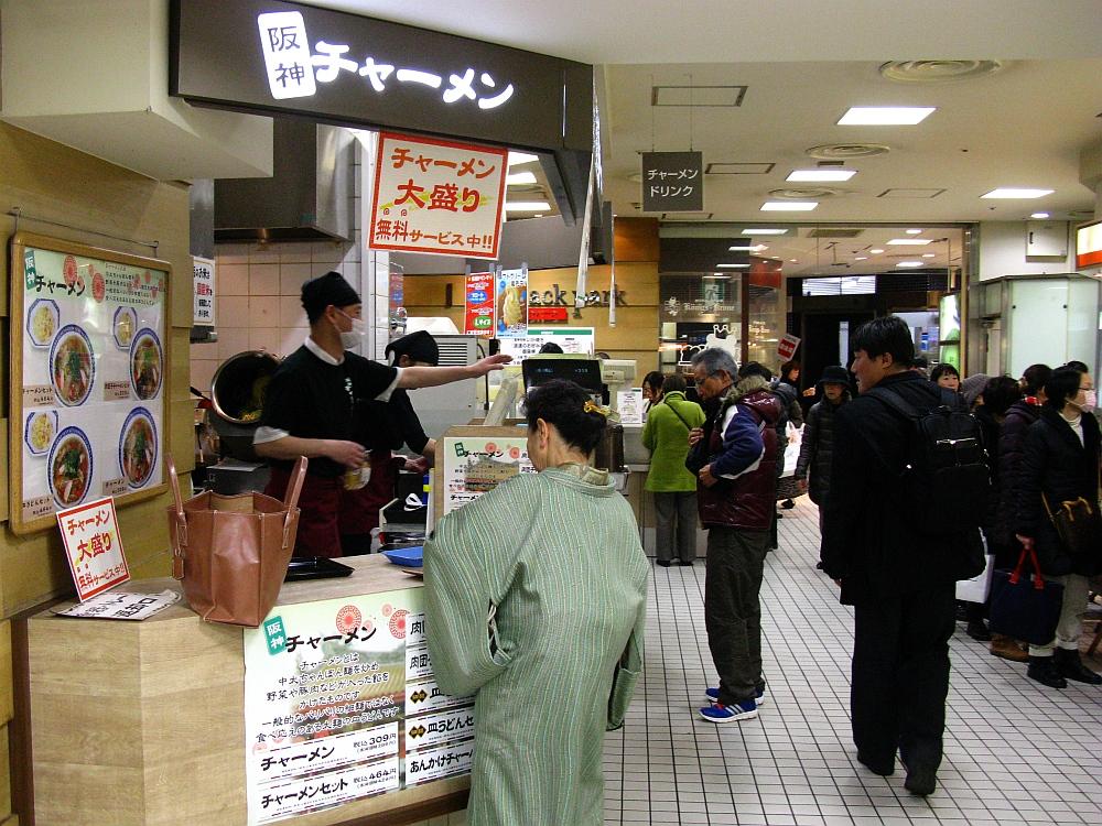 2015_02_04大阪梅田:阪神スナックパーク 阪神チャーメン (3)