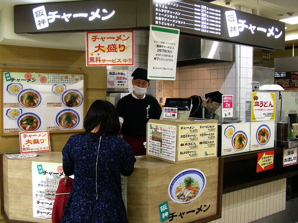 2015_02_04大阪梅田:阪神スナックパーク 阪神チャーメン (6)