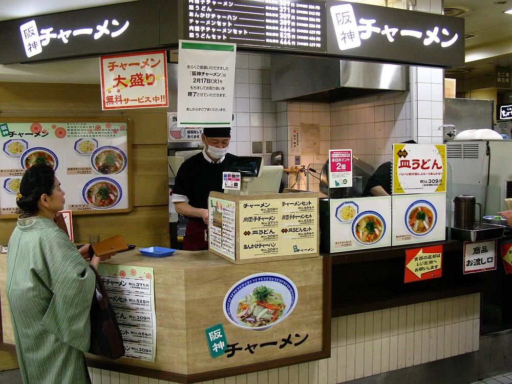 2015_02_04大阪梅田:阪神スナックパーク 阪神チャーメン (4)