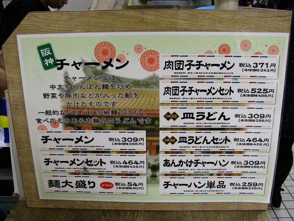 2015_02_04大阪梅田:阪神スナックパーク 阪神チャーメン (8)