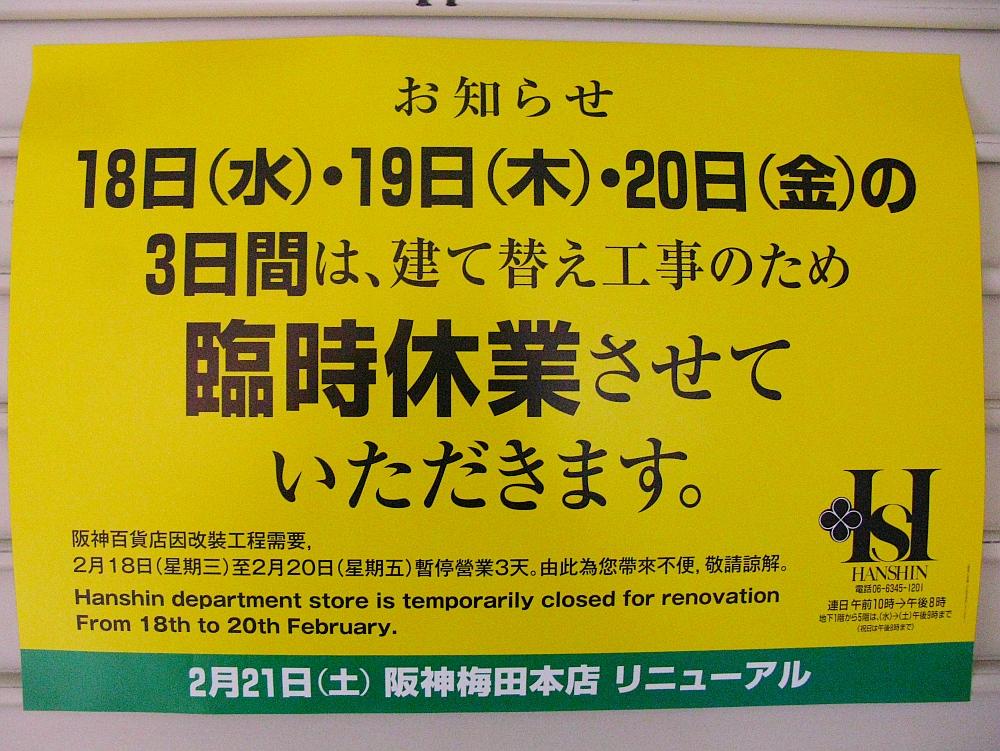 2015_02_18大阪:阪神百貨店臨時休業 (2)