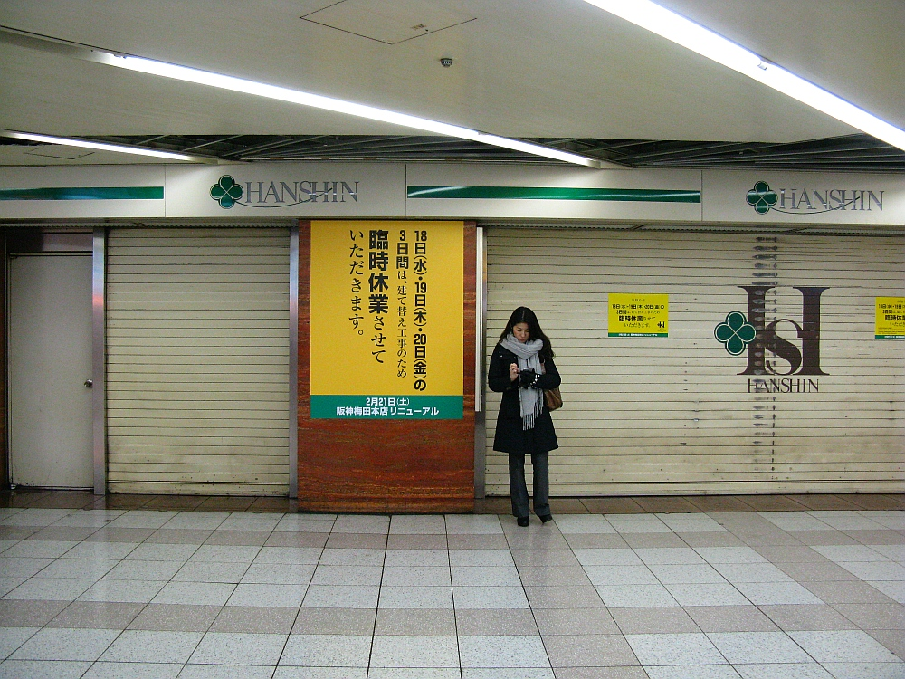 2015_02_18大阪:阪神百貨店臨時休業 (3)