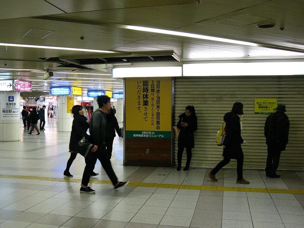 2015_02_18大阪:阪神百貨店臨時休業 (4)