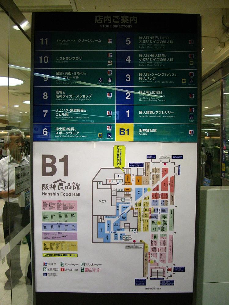 2015_08_19梅田:阪神地下 (1)
